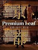 Premium Leaf -京都に息づく、食と宿-