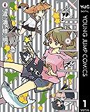 メランコリア 上 (ヤングジャンプコミックスDIGITAL)