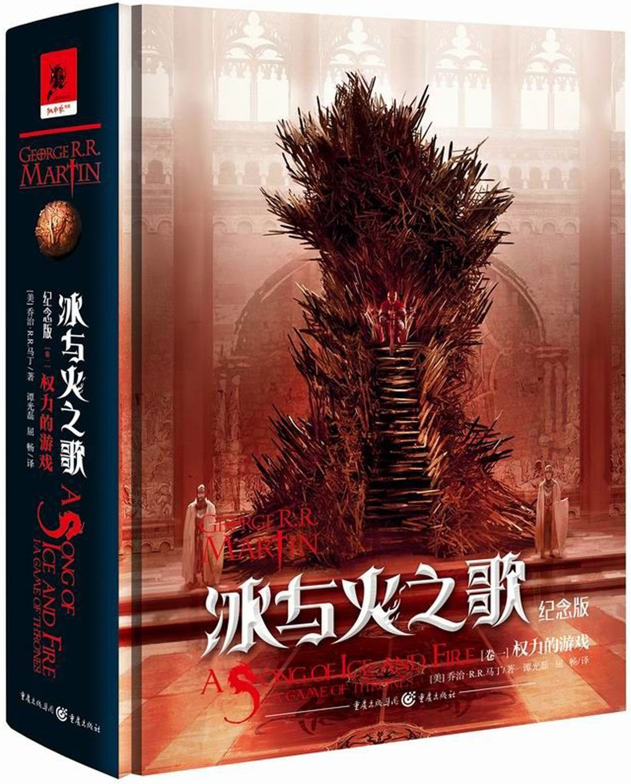 Download A Song of Ice and Fire - A Game of Throne (Chinese Edition) pdf epub