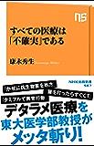 すべての医療は「不確実」である (NHK出版新書)