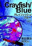 クレイフィッシュ/ブルー(上)