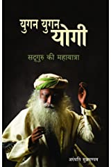 Yugan Yugan Yogi: Sadhguru ki Mahayatra (Hindi Edition) Kindle Edition