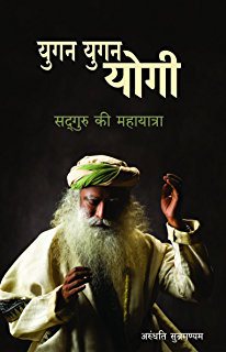 The laws of the spirit world hindi ebook khorshed bhavnagri yugan yugan yogi sadhguru ki mahayatra hindi edition fandeluxe Image collections