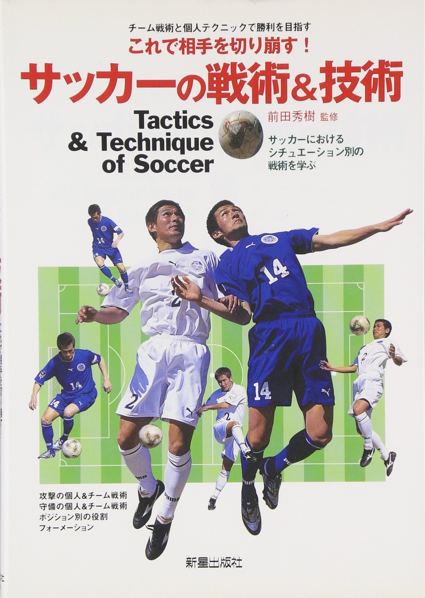 Download Sakkā no senjutsu & gijutsu ebook