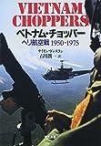 ベトナム・チョッパー―ヘリ航空戦1950‐1975