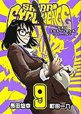 SHIORI EXPERIENCE ジミなわたしとヘンなおじさん(9) (ビッグガンガンコミックス)