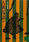古典落語(続) (講談社文庫)