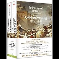 见识城邦·人性中的善良天使:暴力为什么会减少(上下册)深圳读书月2015年度十大好书