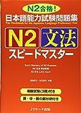 日本語能力試験問題集N2文法スピードマスター