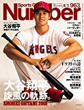 Number(ナンバー)963号[雑誌]