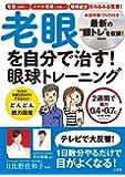 老眼を自分で治す! 眼球トレーニング【DVD付き】 (宝島社DVD BOOKシリーズ)