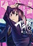 ブラパ THE BLACK PARADE(1) (ヤングガンガンコミックス)