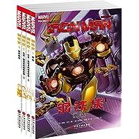 钢铁侠1-4(套装共4册)
