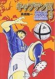 キャプテン翼 2002 9 (集英社文庫―コミック版)