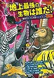 真・異種格闘大戦(上) (アクションコミックス(COINSアクションオリジナル))