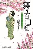 舞う百日紅~上絵師 律の似面絵帖~ (光文社文庫)