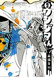 闇金ウシジマくん(17) (ビッグコミックス)