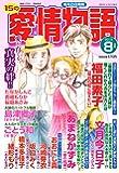 15の愛情物語 2019年 08 月号 [雑誌]