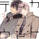 【初回限定盤小冊子付き】「テンカウント (3)」 DEAR+ CD COLLECTION