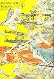 ディザインズ(4) (アフタヌーンKC)