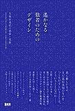 遙かなる他者のためのデザイン ─久保田晃弘の思索と実装