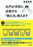 名門小学校に合格する「教え方」教えます: 進学塾の問題の解き方テクニック