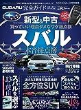 【完全ガイドシリーズ209】 SUBARU完全ガイド (100%ムックシリーズ)