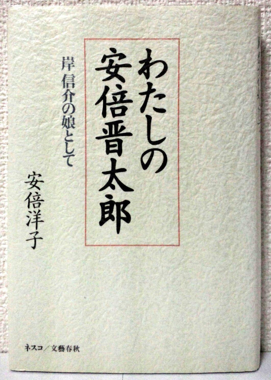 洋子 安倍