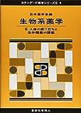 生物系薬学〈2〉人体の成り立ちと生体機能の調節 (スタンダード薬学シリーズ)