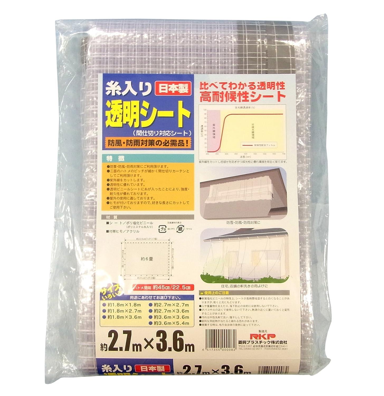 菱興プラスチック 糸入り透明シート (ハトメ穴有りひも付) 約2.7m×3.6m B00G90IYBM