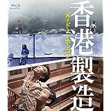 メイド・イン・ホンコン/香港製造 4Kレストア・デジタルリマスター版 [Blu-ray]
