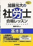 2017年版 加藤光大の社労士合格レッスン 基本書 (加藤光大社労士合格レッスンシリーズ)