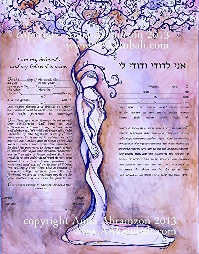 Classical Love Tree Ketubah Marriage Contract