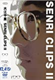 SENRI CLIPS II [DVD]