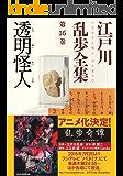 透明怪人~江戸川乱歩全集第16巻~ (光文社文庫)