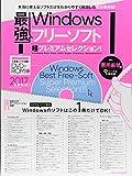 Windows最強フリーソフト 超プレミアム セレクション! (WindowsのソフトはこれだけでOK!)