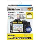 HAKUBA デジタルカメラ液晶保護フィルムMarkII Nikon COOLPIX B700/P900専用 DGF2-NCB700