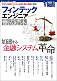 フィンテックエンジニア養成読本 Software Design plus