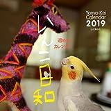 カレンダー2019 週めくりカレンダー いんこ日和 (ヤマケイカレンダー2019)