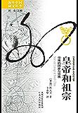 皇帝和祖宗:华南的国家与宗族 (海外中国研究)
