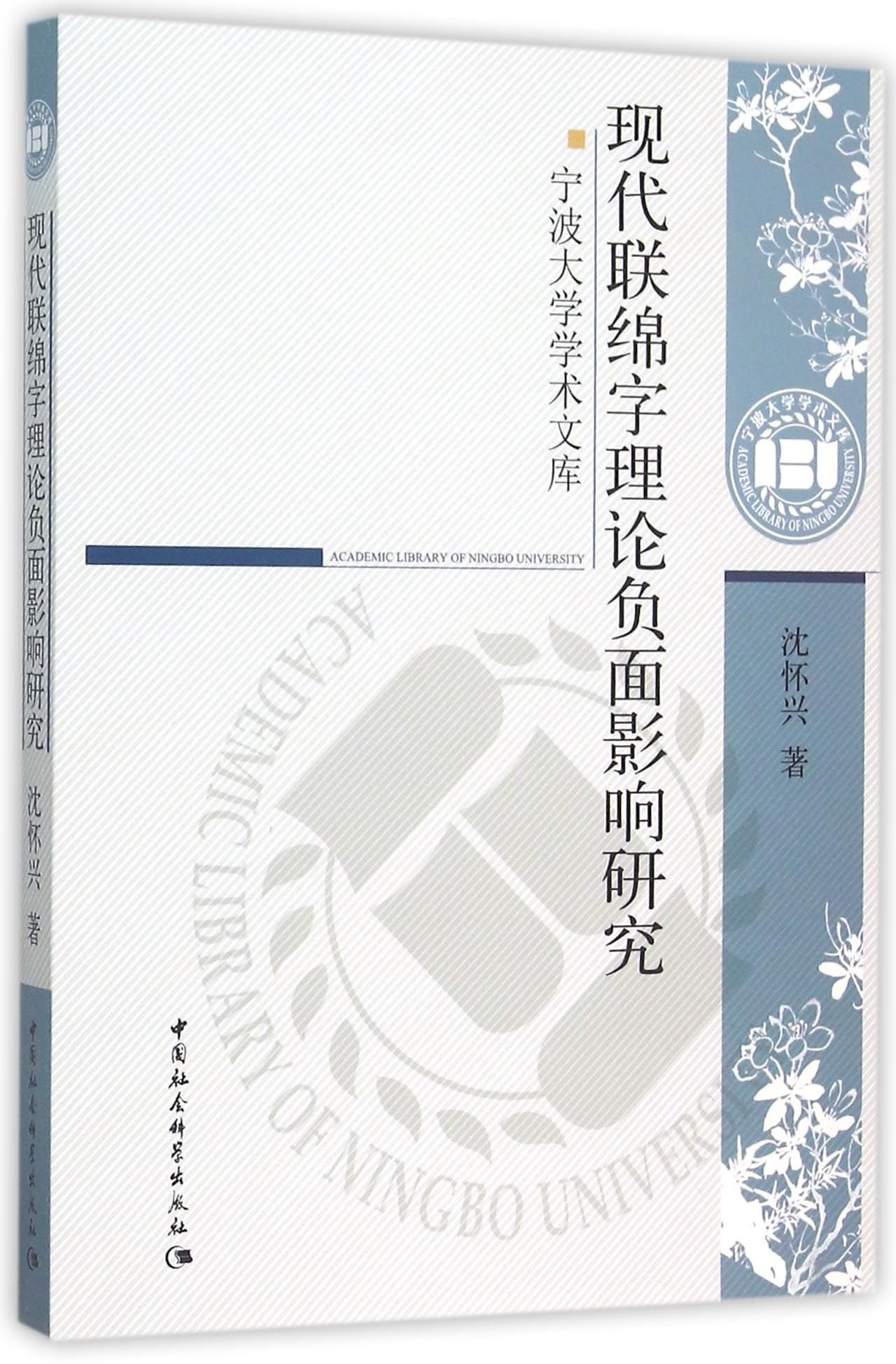 Studies on the Negative Impact of Theories of Modern Binome Word (Chinese  Edition): Shen Huaixing: 9787516162972: Amazon.com: Books