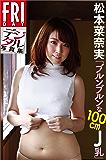FRIDAYデジタル写真集 松本菜奈実「ブルンブルンな100cmJ乳」
