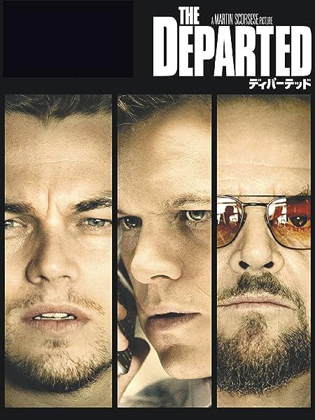 【映画】「ディパーテッド The Departed (2006)」- 潜入捜査