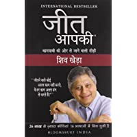 Jeet Aapki: You Can Win by Shiv Kheda - Paperback