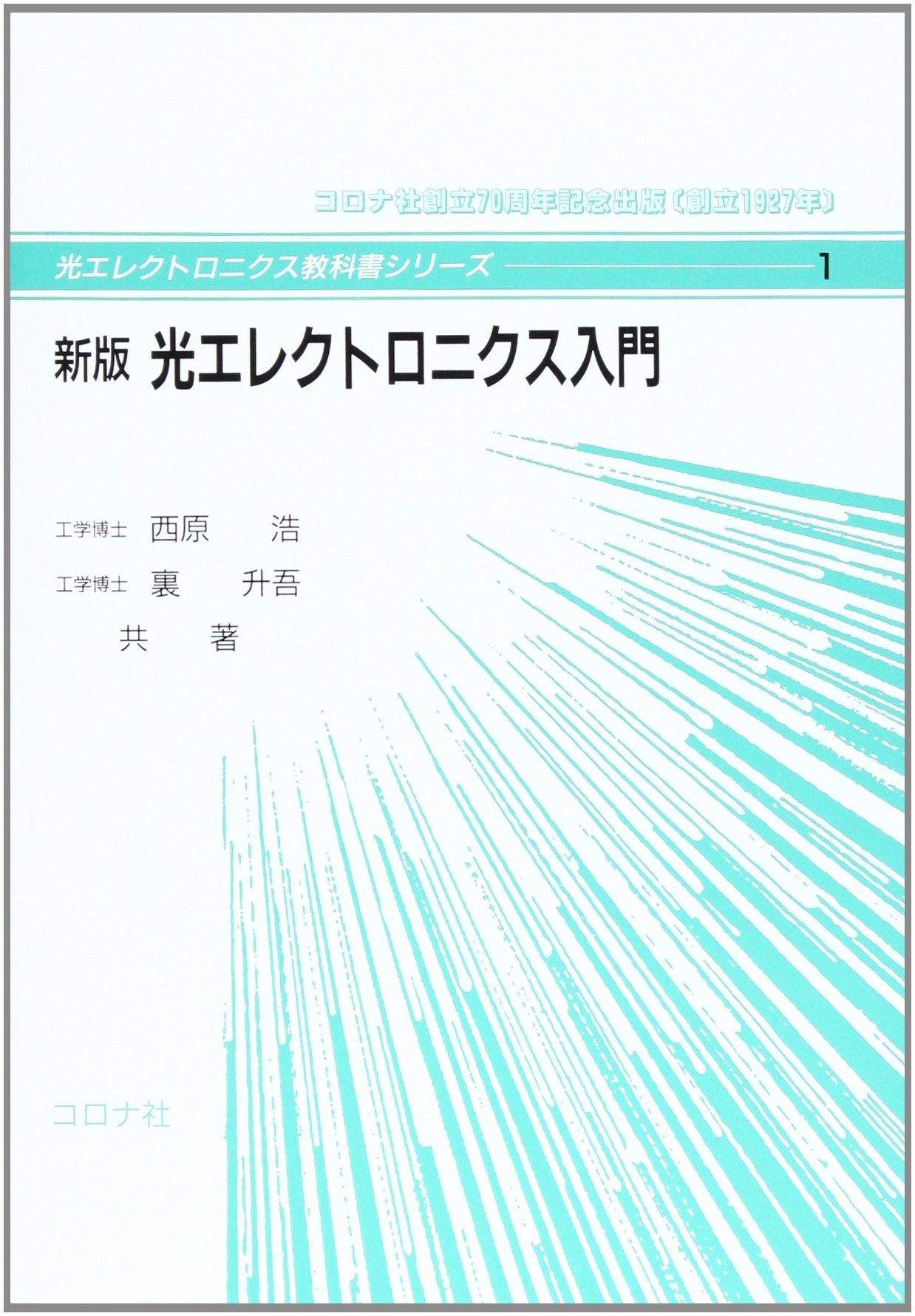 Read Online Hikari erekutoronikusu nyūmon PDF