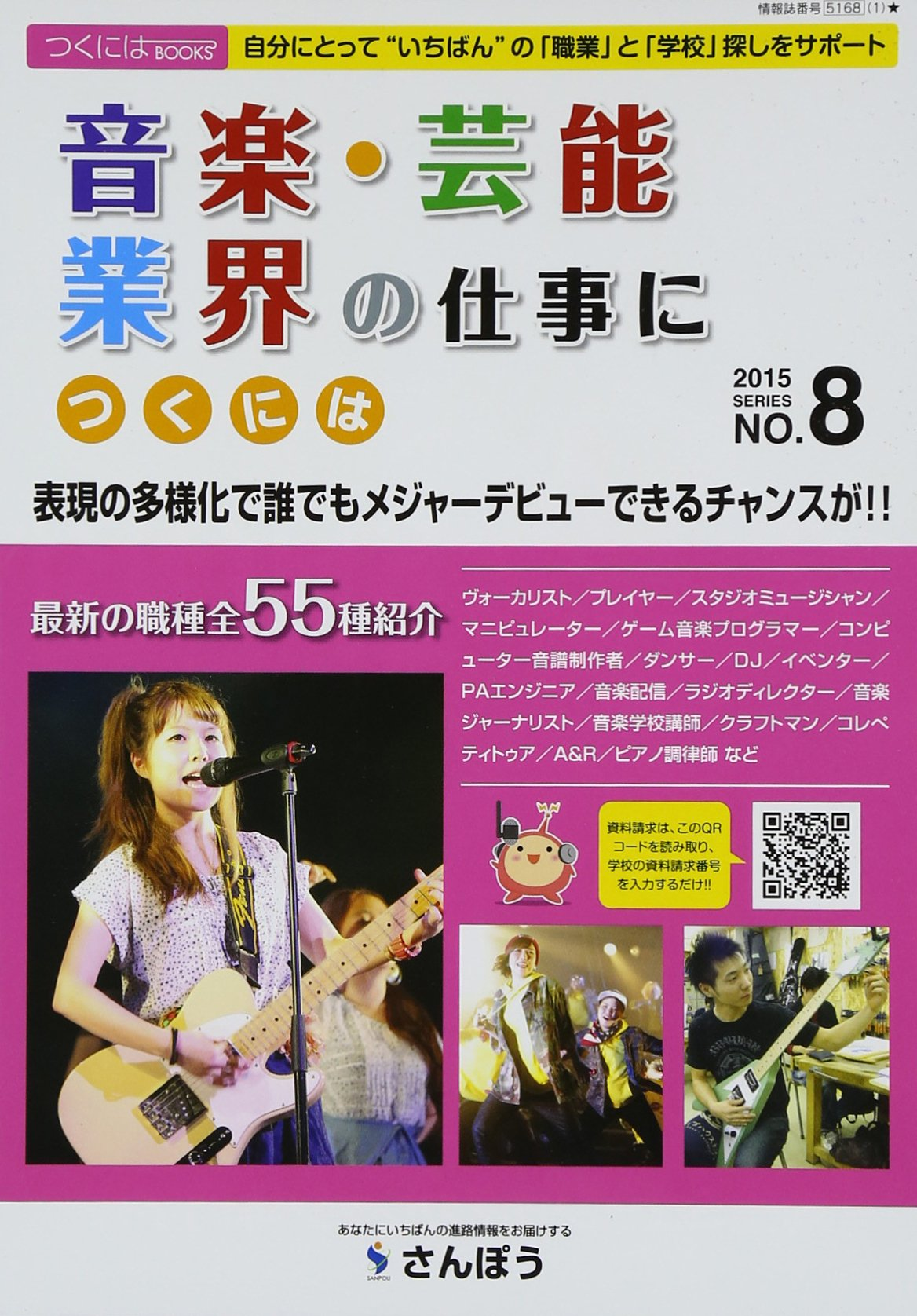 Download Ongaku geinō gyōkai no shigoto ni tsuku niwa : 2015. pdf