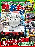 鉄おも 2018年1月号 Vol.121[付録:新幹線カレンダー&ステッカー]