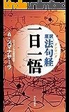原訳「法句経(ダンマパダ)」一日一悟
