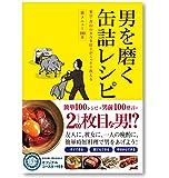 男を磨く缶詰レシピ 東京・青山のBAR店主がこっそり教える裏メニュー100選 ([バラエティ])