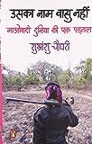 Uska Naam Vaasu Nahi